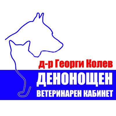 "Денонощен Ветеринарен кабинет ""Д-р Колев"""