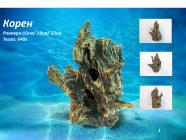 """Декоративна керамика за аквариум """"Корен 01"""""""