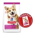 Hills Science Plan Small&Mini Adult с агнешко и ориз - Суха храна за дребни и миниатюрни породи кучета в зряла възраст - 1,5 кг. + 300 гр. ПОДАРЪК