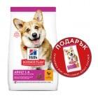 Hills - Science Plan Small & Mini Adult с пилешко - Пълноценна суха храна за дребни и миниатюрни породи кучета в зряла възраст - 1.50 кг.+ 300 гр. ПОДАРЪК