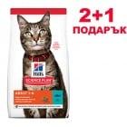 Hill's Science Plan Adult с риба тон - Балансирана, лесносмилаема суха храна за пораснали котки - 300ГР - 2+1
