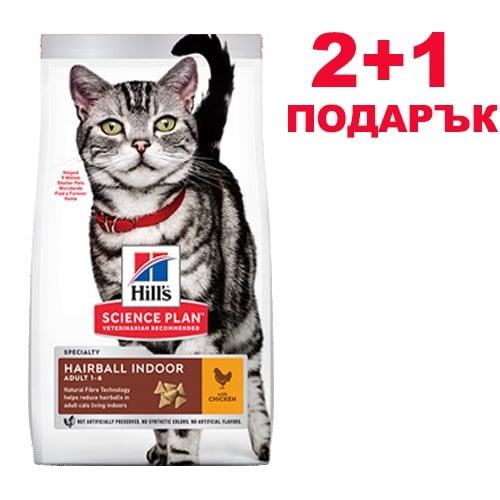 Hill's Science Plan Adult Hairball & Indoor с пиле - Балансирана храна за котки за намаляване образуването на космени топки - 300ГР 2+1