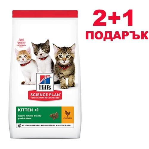 Hill's Science Plan Kitten с пиле  300ГР 2+1- пълноценнна храна за подрастващи котенца и за бременни и кърмещи котки с пилешко месо