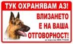 Табела за куче с немска овчарка